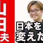 俺、日本を変えたいんだ。【政権交代】【プレゼント付き】[ゲーム実況byやまだちゃんねる]