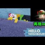 【ハローネイバー】#7 映画 IT(イット) 再現mod【 ゲーム実況】hello neighbor beta3[ゲーム実況by島津の鉄砲兵]
