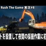 ライトを設置して夜間の採掘作業に初挑戦 【 Gold Rush The Game 実況 #8 】[ゲーム実況byアフロマスク]