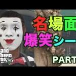 【GTA5】PART1 名場面 爆笑シーン 面白傑作集 #1〜10[ゲーム実況byオーメンズ11ゲームch]