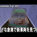 怪しげな倉庫で新車両を見つける 【 My Summer Car 実況 #61 】[ゲーム実況byアフロマスク]