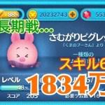 ツムツム さむがりピグレット sl6 1834万[ゲーム実況byツムch akn.]