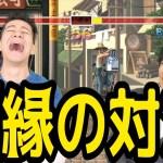 今日こそ決着!ストリートファイターでマジ喧嘩!!【茸とJOYのマイン・クライム#105】12/2[ゲーム実況by茸]
