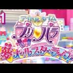 3DSアイドルタイムプリパラ~夢オールスターライブ!~ #1 プロローグ[ゲーム実況byななこ]