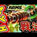 【ARMS】超快感のヤバイ戦法!!新キャラ『ドクターコイル』の相性が良さそうなアームでランクマ![ゲーム実況byポルンガ]