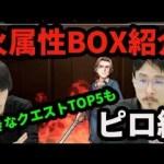 【モンスト】火属性BOX紹介&好きなクエストTOP5!ナウ・ピロ編【なうしろ】[ゲーム実況byなうしろ]