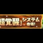 超覚醒について パズドラ[ゲーム実況byしゅうゲームズ]