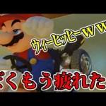 【実況】 マリオカート8DX でたわむれる Part46 キノコの民の恐怖[ゲーム実況byシンのたわむれチャンネル]