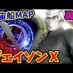 【裏技】コナミコマンドでジェイソンXと宇宙船MAPが登場するらしい【 Friday the 13th: The Game 】#61[ゲーム実況byレトルト]