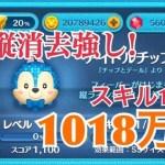 ツムツム アイドルチップ sl1 1018万[ゲーム実況byツムch akn.]