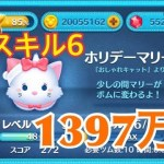 ツムツム ホリデーマリー sl6 1397万[ゲーム実況byツムch akn.]