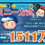 ツムツム 王子 sl6 1511万[ゲーム実況byツムch akn.]