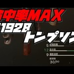 【WW2実況】命中率MAX!圧倒的強化を果たしたトンプソン[ゲーム実況byらいりー【実況】]