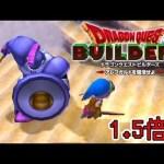 【実況】1.5倍速ドラゴンクエストビルダーズ part8[ゲーム実況by茸]