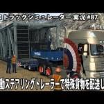 18輪自動ステアリングトレーラーで特殊貨物を配送してみた 【 Euro Truck Simulator 2 実況 #87 】[ゲーム実況byアフロマスク]