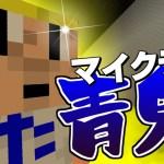 【マインクラフト】たけしの逆襲がヤバすぎる!!【青鬼ごっこ】[ゲーム実況byぺいんとチャンネルゥ]