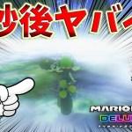 キラーを使ったやばいバグ見せるわww【マリオカート8 DX】[ゲーム実況byFate Games]