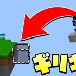 【マインクラフト】ギリギリのブロック作戦 !!? スカイウォーズで大暴れ⚠️[ゲーム実況byトムとマルク]