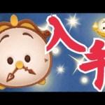 【ツムツム】コグスワース難しかった(タイムボム運)[ゲーム実況byツムch akn.]