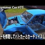 自作カーを修理してパトカーとカーチェイスしてみた #73【 My Summer Car 実況 アフロマスク 】[ゲーム実況byアフロマスク]
