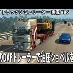 新車のDAFトレーラーで油圧ショベルを配送 【 Euro Truck Simulator 2 実況 #86 】[ゲーム実況byアフロマスク]