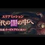 【DDONポーンと共に】エリアミッション「古代の闇の中へ」初見プレイ[ゲーム実況byササクレのゲーム実況・無実況]