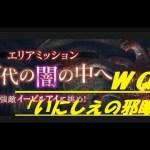 【DDONポーンと共に】WQ「いにしえの邪眼(推奨Lv:90)」プレイ[ゲーム実況byササクレのゲーム実況・無実況]