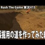 金採掘用の道を作ってみた結果 【 Gold Rush The Game 実況 #15 】[ゲーム実況byアフロマスク]
