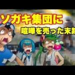 【GTA5】クソガキ集団に喧嘩を売った末路ww[ゲーム実況byMomotaro・m・channel]