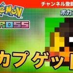 【ポケモンピクロス】ポカプ(N03-02)ゲット! – Pokemon picross[ゲーム実況byすずきたかまさのゲーム実況]