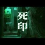 【超怖いゲーム】死印 ♯1【PS4】[ゲーム実況byじんたん]