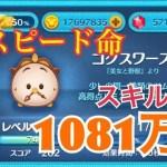 ツムツム コグスワース sl1 1081万[ゲーム実況byツムch akn.]