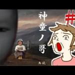 #1【ホラー】目玉が徘徊する家に住んでるJK【神童ノ哥】[ゲーム実況byごろん]