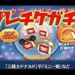 【ツムツム】2月2回目のプレチケガチャ[ゲーム実況byツムch akn.]