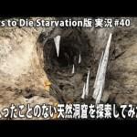 誰も入ったことのない天然洞窟を探索してみた結果 #40【 7Days to Die Starvation版 実況 アフロマスク 】[ゲーム実況byアフロマスク]