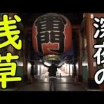 【深夜徘徊】浅草編。都会は都会でもまったく雰囲気がちがう街、浅草の深夜を徘徊してきた。【MOYA/モヤ】[ゲーム実況byMOYA GamesTV]