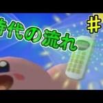 【実況】星のカービィ64 でたわむれる Part9[ゲーム実況byシンのたわむれチャンネル]