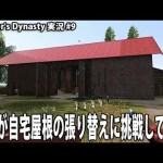 素人が自宅屋根の張り替えに挑戦してみた #9 【 Farmer's Dynasty 実況 アフロマスク 】[ゲーム実況byアフロマスク]
