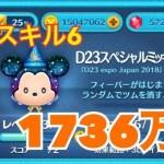 ツムツム D23スペシャルミッキー sl6 1736万[ゲーム実況byツムch akn.]