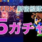 【ffrk】5ガチャ 〜第一弾〜[ゲーム実況by新宿艦隊のFFRK実況]