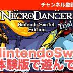 クリプト・オブ・ネクロダンサー:Nintendo Switch Editionの体験版で遊んでみた – すずきたかまさのゲーム実況[ゲーム実況byすずきたかまさのゲーム実況]