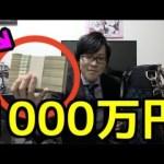 【驚愕】帝王様が1000万円を見せてくださるそうです。目の保養にどうぞ。【闇の帝王、不敗の猛者】[ゲーム実況by闇の帝王、不敗の猛者]