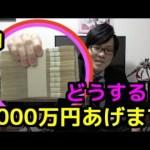 【驚愕】1000万円あげます。あなたならどうする?将来の夢や目標はありますか。【闇の帝王、不敗の猛者】[ゲーム実況by闇の帝王、不敗の猛者]