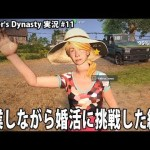 農業しながら婚活に挑戦した結果 #11 【 Farmer's Dynasty 実況 アフロマスク 】[ゲーム実況byアフロマスク]