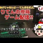 #52 モンスターハンターワールド【MONSTER HUNTER WORLD】[ゲーム実況byとりてん]