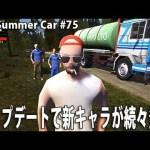 アップデートで新キャラが続々登場 #75【 My Summer Car 実況 アフロマスク 】[ゲーム実況byアフロマスク]