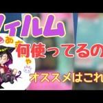 【ツムツム】aknが使っているフィルムの紹介[ゲーム実況byツムch akn.]