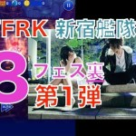 【ffrk】フェス裏 8ガチャ1弾[ゲーム実況by新宿艦隊のFFRK実況]