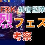【ffrk】烈フェス考察[ゲーム実況by新宿艦隊のFFRK実況]
