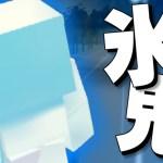 【GMOD】氷鬼をやったら、時間が止まった【日常組】[ゲーム実況byぺいんとチャンネルゥ]